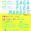 『SAGA FLEA MARKET Vol.1 嵯峨芸でフリマ、しよ?』