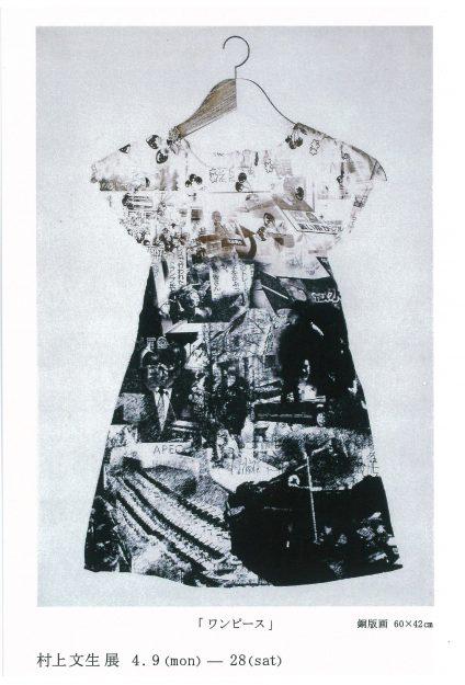 4/9~28本学名誉教授・村上文生先生が大阪・ギャラリープチフォルムで個展『村上文生 銅版画展』を開催されます。0