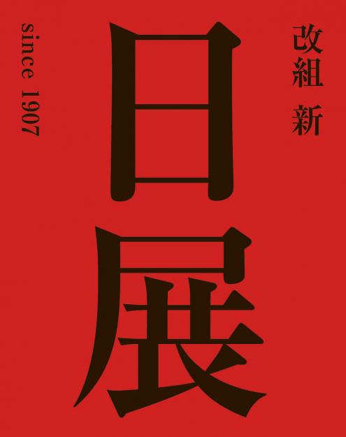 12/19~1/15 卒業生の大野忠司さんの入選作品が「改組 新 第7回日展京都展」で展示されます。0