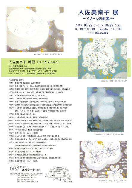 10/22~27入佐美南子名誉教授がギャラリーヒルゲート(京都)で、「入佐美南子展~イメージの形象~」を開催されます。1