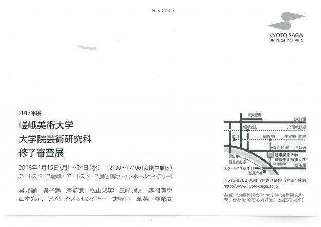 嵯峨美術大学大学院芸術研究科修了審査展1