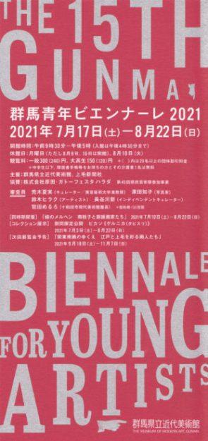 7/17~8/22卒業生野中梓さんが、群馬県立近代美術館で開催中の「群馬青年ビエンナーレ2021」に出品されています。0