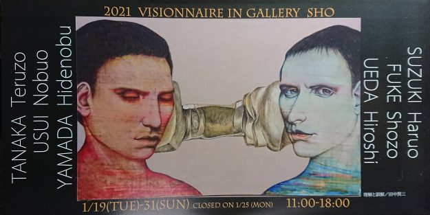 1/19~31卒業生田中照三さん(嵯峨美術短大 洋画卒)が、Gallery翔(京都)で開催される「ヴィジョネア展2021」に参加されます。0