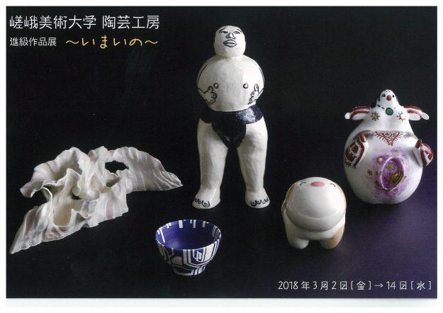 3/2~14京都陶磁器会館で、嵯峨美術大学陶芸工房進級作品展『いまいの』を開催します。0