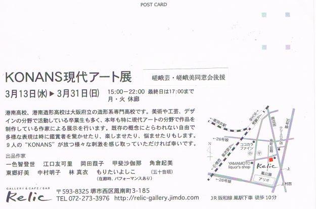 3/13~31卒業生江口友可里さんが、ギャラリーRelic(堺市)で開催される「KONANS現代アート展」に出品されます。1