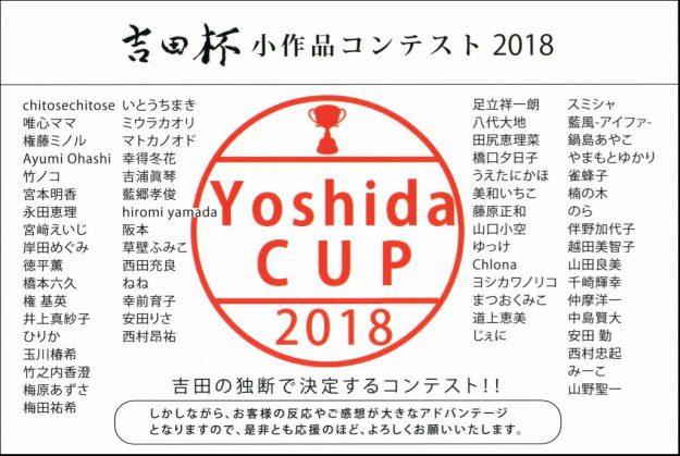 12/14~23卒業生いとうちまきさんが、芝田町画廊(大阪)の企画公募展「吉田杯小作品コンテスト2018」に参加されます。0