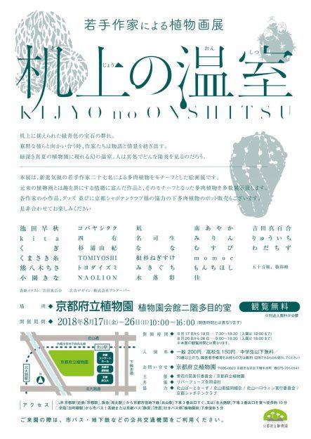 8/17~8/26卒業生のむすびさんが、京都府立植物園で開催される「机上の温室」に出展されます。2