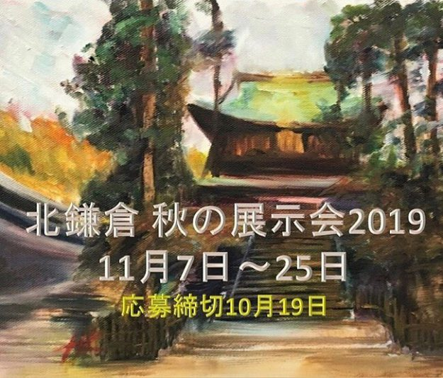 11/7~25卒業生の三木彩嘉さんが、アトリエ・ギャラリー Artisans北鎌倉にて開催される「北鎌倉 秋の展示会」に出品されます。また東京にて「三木彩嘉 小品展」を開催されます。1
