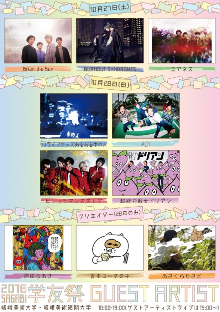 10月28日(日)、秋のオープンキャンパス&学友祭開催!:18