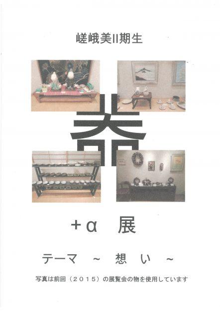 8/3~8坂井完さん他、嵯峨美Ⅱ期生による展覧会が開催中です。0