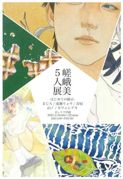2/18~22嵯峨美術大学日本画・古画領域2年次生5人がガレリア円町(京都)で『嵯峨美5人展-はじめての展示―』を開催しています。0