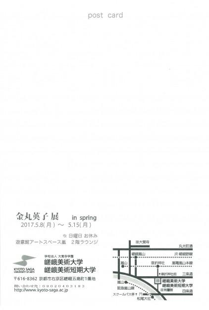 5/8~15在学生金丸英子さんが本学で個展を開催します。1
