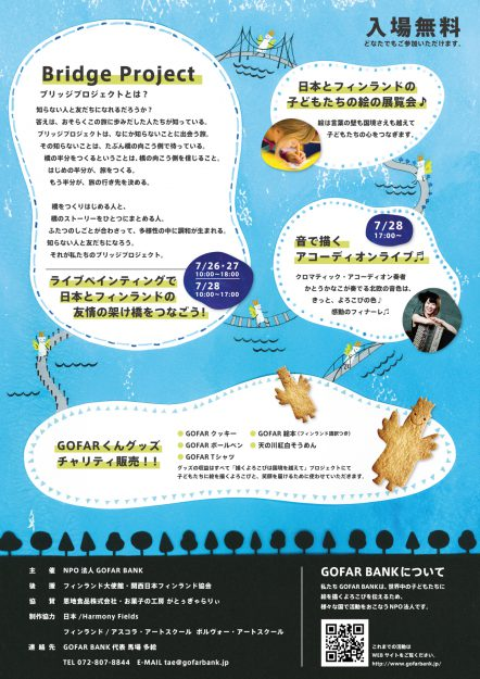 7/26~28卒業生馬場多絵さんが代表を務めるNPOが日本・フィンランド修好100周年イベント『SHARE the HAPPINESS』JAPAN ⇄ FINLANDを、枚方T-SITEで開催されます。1