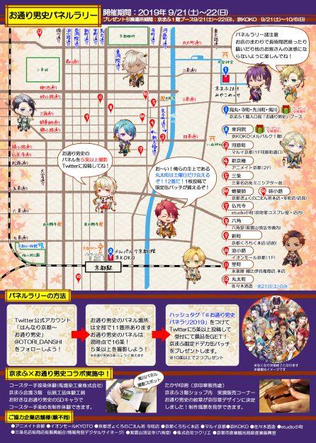 9/21~22デザイン学科敷城こなつ講師がプロデュースする「~はんなり京都~お通り男史」が京都国際マンガ・アニメフェア2019に出展します。1