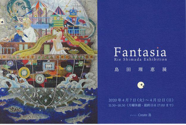 4/7~4/12卒業生島田理恵さんが、ギャラリーCreate洛(京都)で「Fantasia 島田理恵展」を開催されます。0