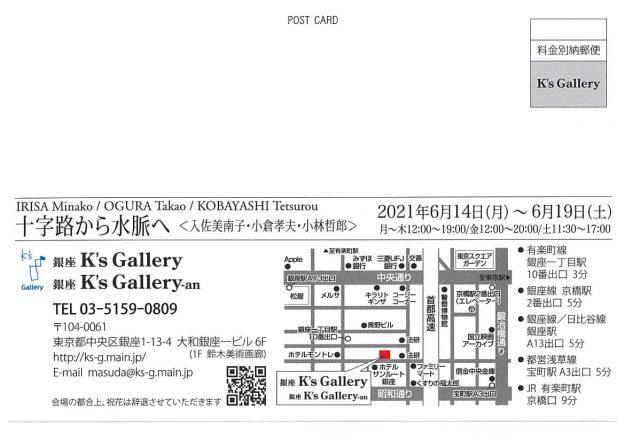 6/14~19芸術学部入佐美南子名誉教授が銀座K's Gallery(東京)でグループ展「十字路から水脈へ」に参加します。1