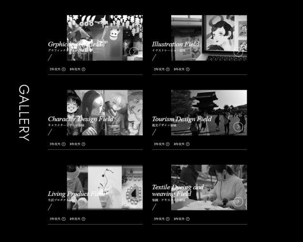 デザイン学科全6領域の2020年度2~3年次生進級制作WEB展示特設サイトが公開されました。1