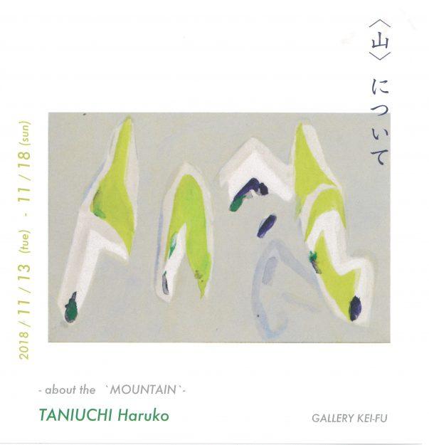 11/13~18短期大学・谷内春子講師が、ギャラリー恵風(京都)で個展「<山>について」を開催します。0