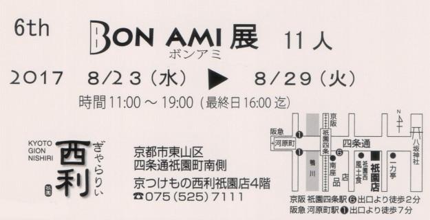 8/23~29卒業生釜我千賀子さんが、ぎゃらりい西利(京都市)でグループ展を開催されます。1