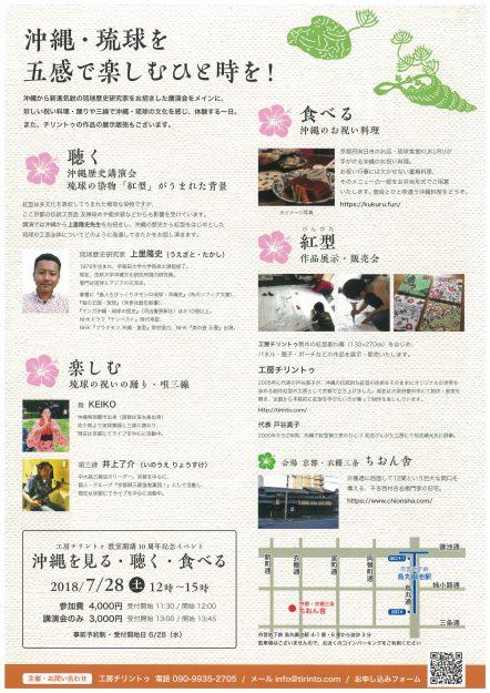 7/28卒業生戸谷真子さんが主宰する工房チリントゥが、ちおん舎(京都・衣棚三条)でイベント「沖縄を見る・聴く・食べる」を開催されます。1