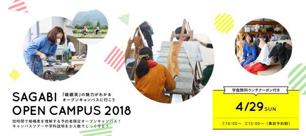 4月29日(日)予約型オープンキャンパス開催!:0