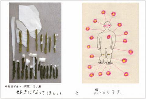 3/14~21卒業生のHASEさんが京都・菊屋雑貨店で「中島あずさ・HASE 2人展」を開催されます。0