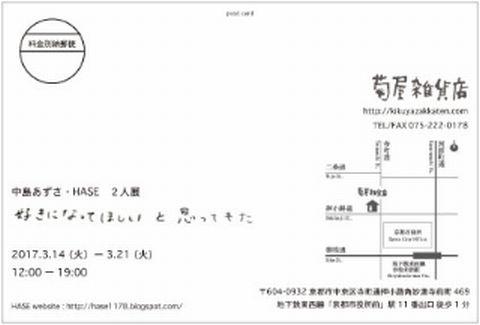 3/14~21卒業生のHASEさんが京都・菊屋雑貨店で「中島あずさ・HASE 2人展」を開催されます。1