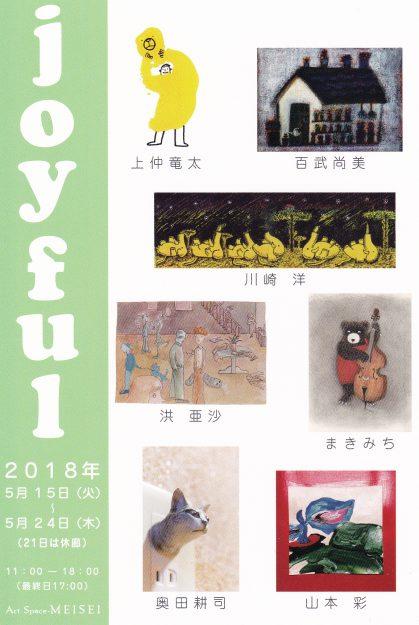 5/15~24卒業生川﨑洋さんが、Art Space MEISEI(京都)で7人展「joyful」を開催されます。0