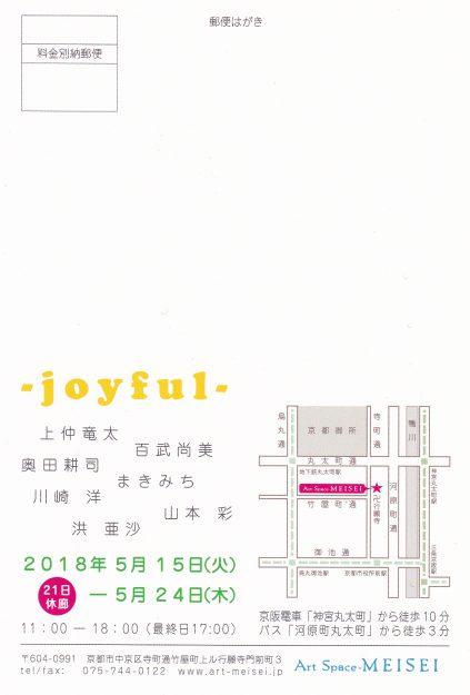 5/15~24卒業生川﨑洋さんが、Art Space MEISEI(京都)で7人展「joyful」を開催されます。1
