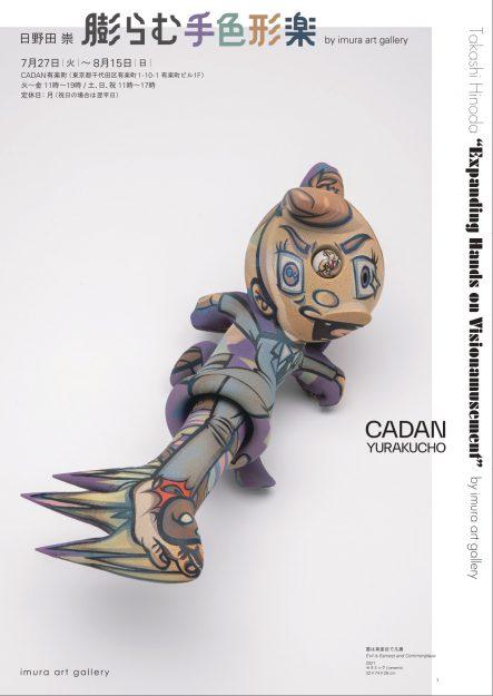 7/27~8/15造形学科 日野田崇教授がCADAN YURAKUCHO(東京)で個展「膨らむ手色形楽」を開催します。0