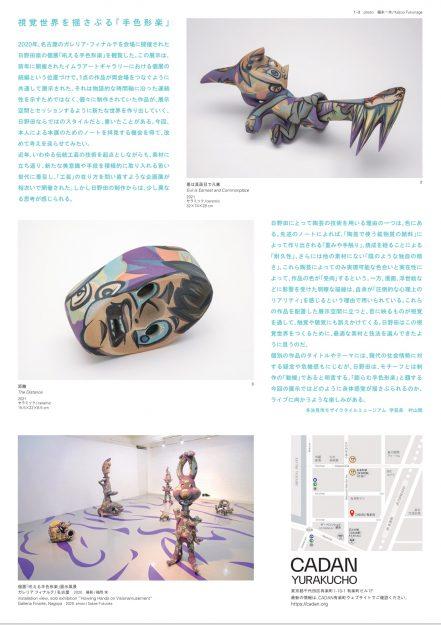 7/27~8/15造形学科 日野田崇教授がCADAN YURAKUCHO(東京)で個展「膨らむ手色形楽」を開催します。1