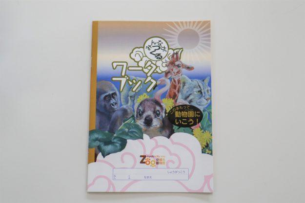 7/10京都市動物園と嵯峨美術大学・嵯峨美術短期大学が「教育普及及び研究に関する協定書」を締結しました。2