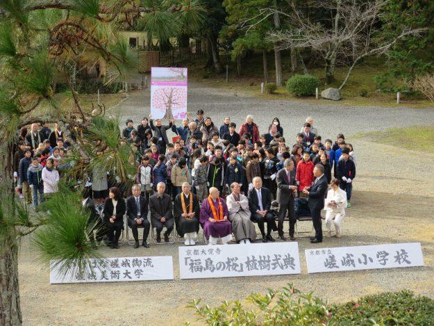 福島の桜が大覚寺に植樹されました!:5