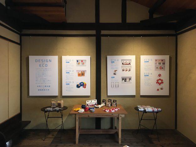 2/1~3デザイン学科在学生の作品が「めざせ!京都土産エコ包みプロジェクト」主催『これぞ!エコ包み』ギャラリー展(京都市・中京区)で展示されます。1