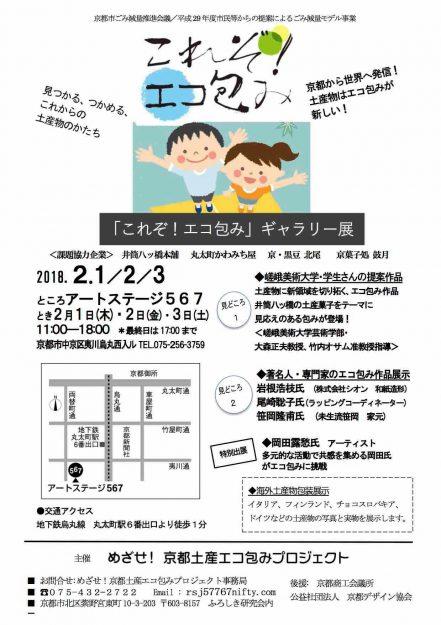 2/1~3デザイン学科在学生の作品が「めざせ!京都土産エコ包みプロジェクト」主催『これぞ!エコ包み』ギャラリー展(京都市・中京区)で展示されます。2