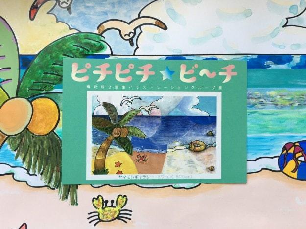 学生展覧会めぐり その④「夏のオアシス、ピチピチ☆ビ~チ」:0