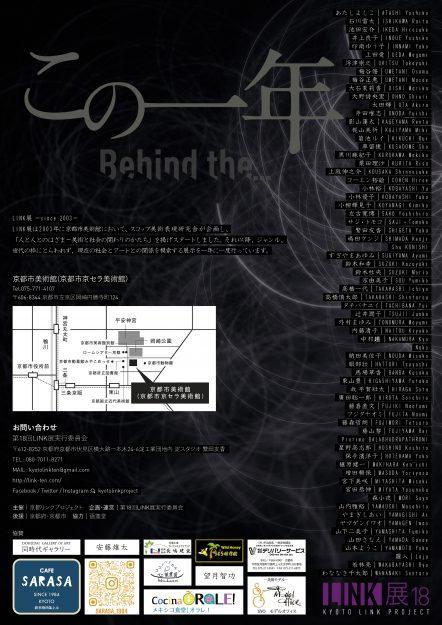 造形学科4年次の藤山黎さん、宮下美咲さんが京都市京セラ美術館で開催される「LINK展18 この一年 Behind the…」に参加します。1