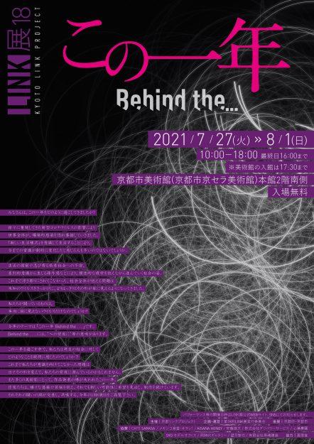 造形学科4年次の藤山黎さん、宮下美咲さんが京都市京セラ美術館で開催される「LINK展18 この一年 Behind the…」に参加します。0