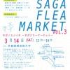 『SAGA FLEA MARKET VOL. 3 サガノミノイチ』