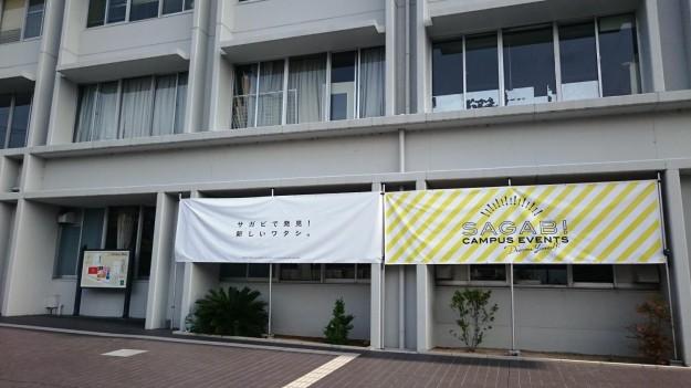 嵯峨美オープンキャンパス、ご来場ありがとうございました!:0