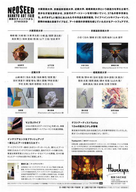 6/26~7/1在学生、卒業生などが阪急うめだ本店で開催される「NEOSEED」展に出品します。1