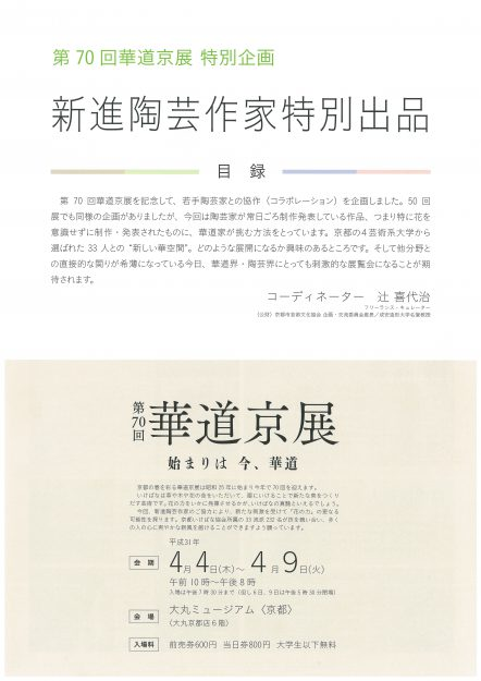 4/4~9大丸京都店で開催する「第70回華道京展」特別企画として、本学陶芸工房の卒業生、在学生などが特別出品します。0