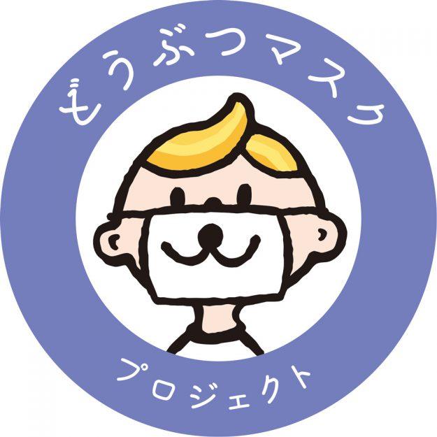 本学教員が協力した京都市動物園「どうぶつマスクプロジェクト」が日本テレビで紹介されました。1