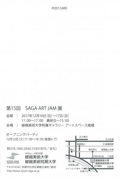 12/10~17本学社会人学生によるグループ展『第15回 SAGA ART JAM展』がギャラリー「アートスペース嵯峨」で開催されます。1