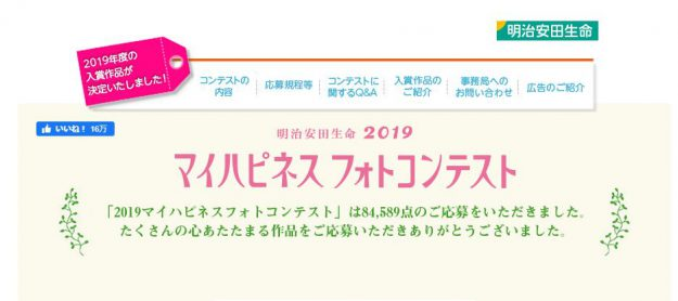 明治 安田 生命 フォト コンテスト 2020