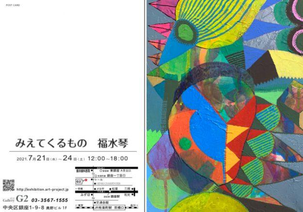 7/21~24卒業生福水琴さんが、銀座Gallery G2 (東京)で個展「みえてくるもの」を開催されます。0
