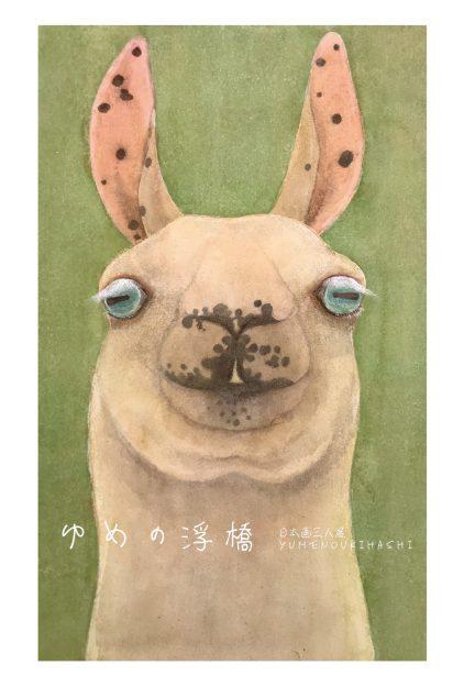 9/16~21造形学科日本画・古画領域4年次生3名がALC Art Library & Gallery(京都)で日本画三人展「ゆめの浮橋」を開催されます。0