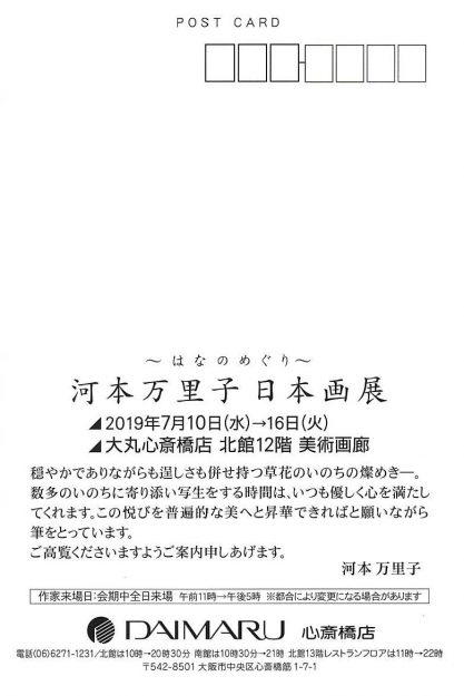 7/10~16卒業生河本万里子さんが大丸心斎橋店で「河本万里子日本画展~はなのめぐり~」を開催されます。1