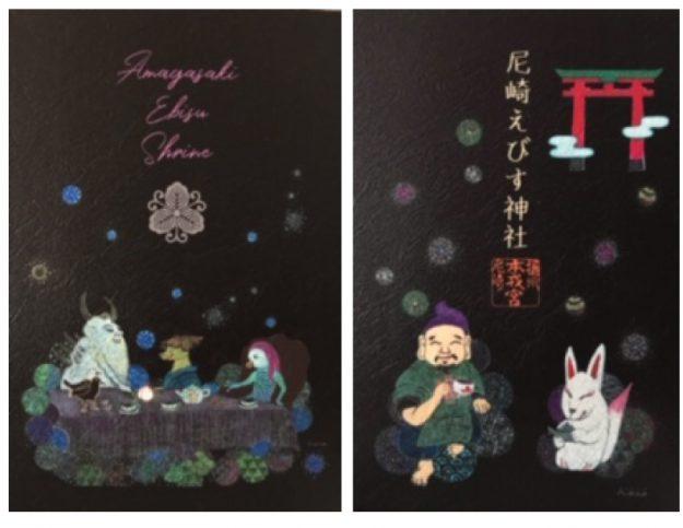 卒業生杉崎芳美さんの作品が尼崎えびす神社のご朱印帳に採用されました。0