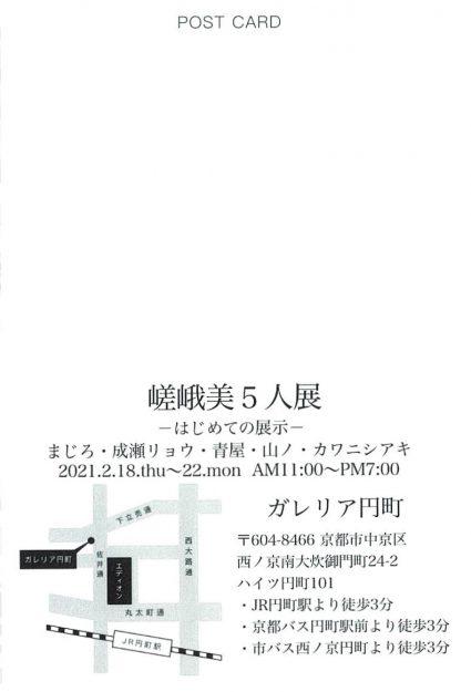 2/18~22嵯峨美術大学日本画・古画領域2年次生5人がガレリア円町(京都)で『嵯峨美5人展-はじめての展示―』を開催しています。1